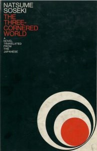 The 1965 cover of Soseki's The Three-Cornered World. Alan Turney's translation had a transformative influence on one of the greatest musical geniuses of the twentieth century.
